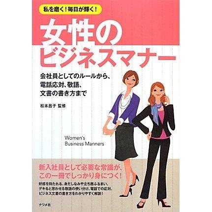 女性のビジネスマナー―私を磨く!毎日が輝く! [単行本]