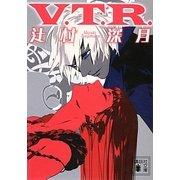 V.T.R.(講談社文庫) [文庫]