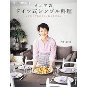タニアのドイツ式シンプル料理―ムダなくのんびりと、おうちごはん(NHK出版あしたの生活) [単行本]