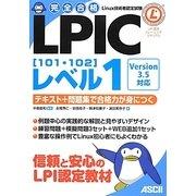 完全合格LPICレベル1「101・102」 Version3.5対応―テキスト+問題集で合格力が身につく [単行本]