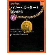 ハリー・ポッターと死の秘宝〈7-2〉(ハリー・ポッター文庫〈18〉) [文庫]
