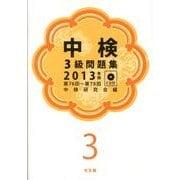 中検3級問題集 2013年版 [単行本]