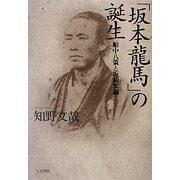 「坂本龍馬」の誕生―船中八策と坂崎紫瀾 [単行本]