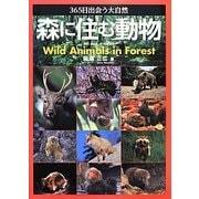 365日出会う大自然 森に住む動物 [単行本]