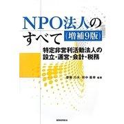 NPO法人のすべて―特定非営利活動法人の設立・運営・会計・税務 増補9版 [単行本]