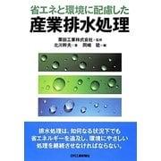省エネと環境に配慮した産業排水処理 [単行本]