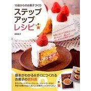 10歳からのお菓子づくり ステップアップレシピ [単行本]