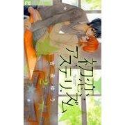 初恋アステリズム<2>(フラワーコミックス) [コミック]