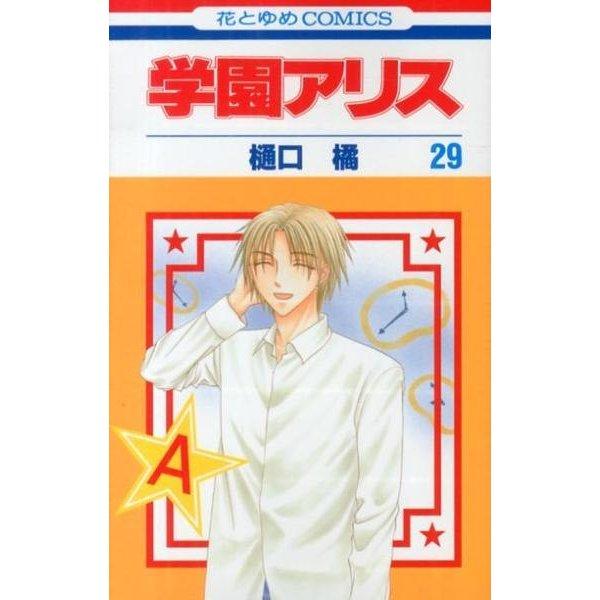 学園アリス 29(花とゆめCOMICS) [コミック]