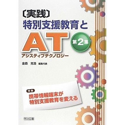 実践 特別支援教育とAT(アシスティブテクノロジー)〈第2集〉 [単行本]