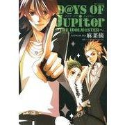 D@YS OF Jupiter~THE IDOLM@STER(花とゆめCOMICSスペシャル) [コミック]