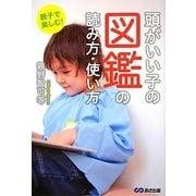 親子で楽しむ!頭がいい子の図鑑の読み方・使い方 [単行本]