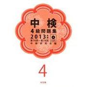 中検4級問題集 2013年版 [単行本]
