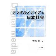 デジタルメディアと日本社会 [単行本]