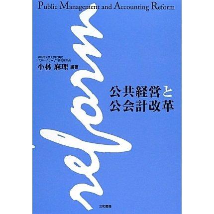 公共経営と公会計改革 [単行本]