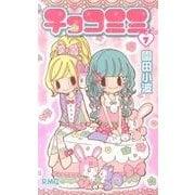チョコミミ 7(りぼんマスコットコミックス) [コミック]