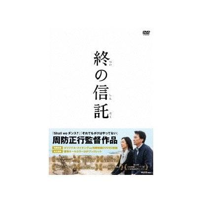 終の信託 [DVD]