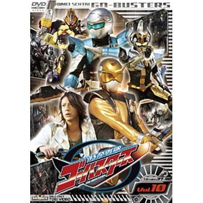 特命戦隊ゴーバスターズ Vol.10 (スーパー戦隊シリーズ) [DVD]