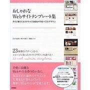 おしゃれなWebサイトテンプレート集―すぐに使えてカスタマイズ自由なHTML+CSSデザイン [単行本]
