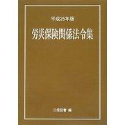 労災保険関係法令集〈平成25年版〉 [単行本]