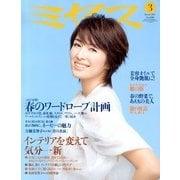 ミセス 2013年 03月号 [2013年2月7日発売] [雑誌]