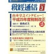 税経通信 2013年 03月号 [2013年2月9日発売] [雑誌]