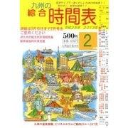 九州の綜合時間表 2013年 02月号 [2013年1月25日発売] [雑誌]