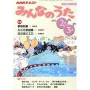 NHK みんなのうた 2013年 02月号 [2013年1月18日発売] [雑誌]