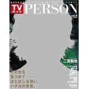 TVガイドPerson (パーソン) 2013年 03月号 [2013年2月14日発売] [雑誌]