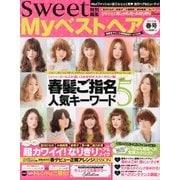 sweet spring (スウィートスプリング) My ベストヘア 2013年 03月号 [2013年1月23日発売] [雑誌]