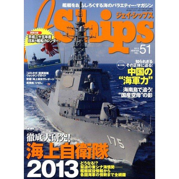 J Ships (ジェイ・シップス) 2013年 03月号 [2013年2月9日発売] [雑誌]