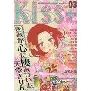 Kiss PLUS (キスプラス) 2013年 03月号 [2013年2月8日発売] [雑誌]