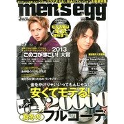 men's egg (メンズエッグ) 2013年 03月号 [2013年2月14日発売] [雑誌]