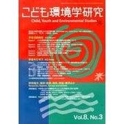 こども環境学研究 Vol.8No.3(December201 [単行本]
