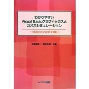 わかりやすいVisual Basicグラフィックスとカオスシミュレーション―VB2010、VS2012対応 [単行本]