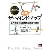 ザ・マインドマップ―脳の無限の可能性を引き出す技術 新版 [単行本]