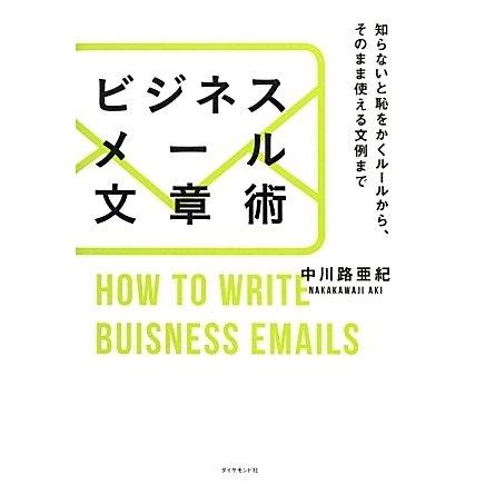 ビジネスメール文章術―知らないと恥をかくルールから、そのまま使える文例まで [単行本]