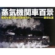 蒸気機関車百景―昭和を駆け抜けた栄光のSL [単行本]