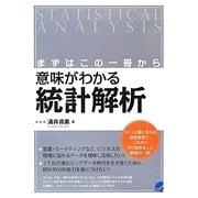 まずはこの一冊から 意味がわかる統計解析(BERET SCIENCE) [単行本]