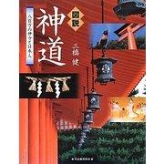 図説 神道―八百万の神々と日本人(ふくろうの本) [単行本]