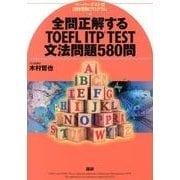 全問正解するTOEFL ITP TEST文法問題580問-ペーパーテスト式団体受験プログラム [単行本]