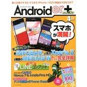 Androider+ (アンドロイダー・プラス) 2013年 04月号 [2013年2月19日発売] [雑誌]