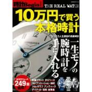 10万円で買う本格時計-THE REAL WATCH(ビッグマンスペシャル) [ムックその他]
