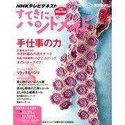 NHK すてきにハンドメイド 2013年 03月号 [2013年2月21日発売] [雑誌]