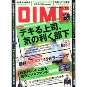 DIME (ダイム) 2013年 3/16号 [2013年2月19日発売] [雑誌]