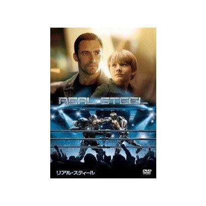 リアル・スティール [DVD]