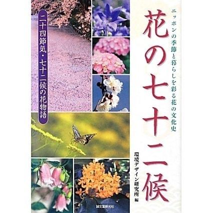 花の七十二候―ニッポンの季節と暮らしを彩る花の文化史 [単行本]