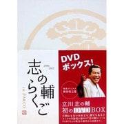 志の輔らくごin PARCO2006-2012[DVD-BO