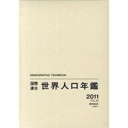 国際連合世界人口年鑑 第62集(2011) [事典辞典]
