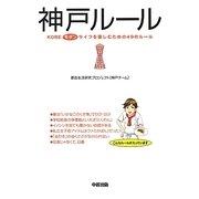 神戸ルール―KOBEモダンライフを楽しむための49のルール [単行本]